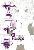 サユリ1号(3) (ビッグコミックス)