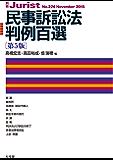 民事訴訟法判例百選(第5版) 別冊ジュリスト