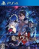 竜星のヴァルニール - PS4