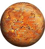 60ピース ジグソーパズル 火星儀-THE MARS-(Ver.2) 【3D球体パズル】(直径:7.6cm)
