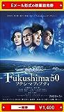 『Fukushima 50』映画前売券(一般券)(ムビチケEメール送付タイプ)