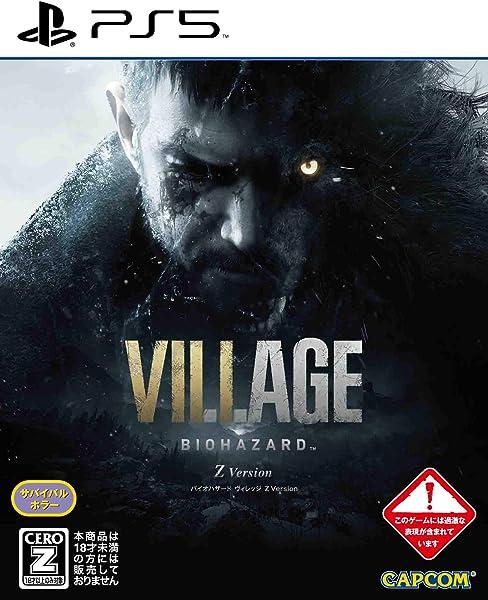 BIOHAZARD VILLAGE Z Version【予約特典】武器パーツ「ラクーン君」と「サバイバルリソースパック」が手に入るプロダクトコード(無償)【CEROレーティング「Z」】