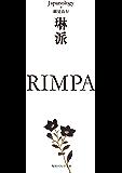 琳派 RIMPA ジャパノロジー・コレクション (角川ソフィア文庫)