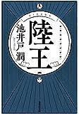 陸王 (集英社文庫)