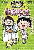 ちびまる子ちゃんの敬語教室 (満点ゲットシリーズ/ちびまる子ちゃん)