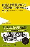 """台湾人が警鐘を鳴らす""""病的国家""""中国の危うさ (ワニブックスPLUS新書)"""