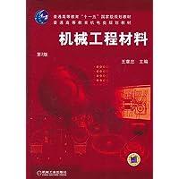 机械工程材料(第2版)