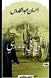 شىء فى صدري: الادب (Arabic Edition)