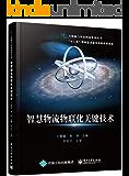 智慧物流物联化关键技术 (大数据与智慧物流系列丛书)