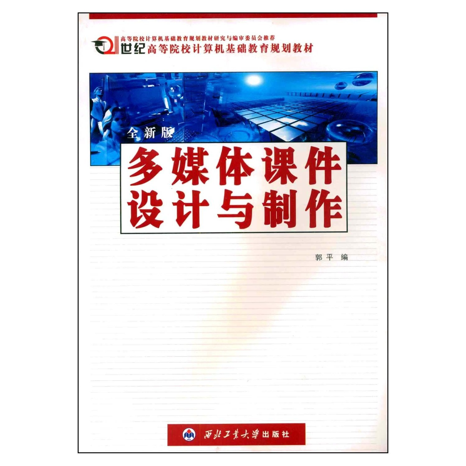 Read Online Multimedia Courseware Design and Tailor (Chinese Edition) ebook