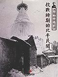 齐如山回忆录:抗战时期的北平民间 (通识课堂)