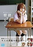 眼鏡x女子 ここみ [DVD]