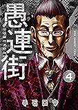 愚連街(4) (裏少年サンデーコミックス)