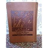 Hasht Ketab (هشت کتاب سهراب سپهری)