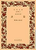 旧約聖書 詩篇 (岩波文庫 青 802-1)
