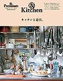 & Premium特別編集 キッチンと道具。 (マガジンハウスムック &Premium)