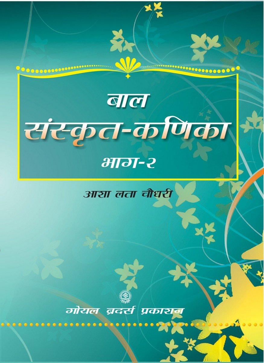 Amazon.in: Buy Bal Sanskrit Kanika Part 2 Book Online at Low Prices in  India | Bal Sanskrit Kanika Part 2 Reviews & Ratings