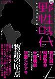 小説 野性時代 第146号 (KADOKAWA文芸MOOK 148)