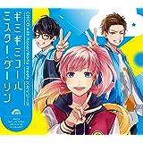 ミスター・ダーリン / ギミギミコール(チコハニ×スカイピース盤)