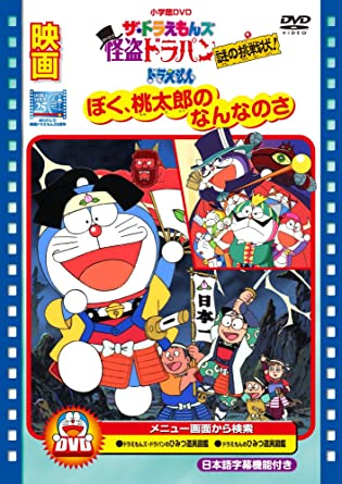 映画『ザ・ドラえもんズ 怪盗ドラパン 謎の挑戦状!』DVDパッケージ