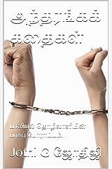 அந்தரங்கக் கதைகள்: பாலியல் தொழிலாளியின் பாசப் போராட்டம். (9) (Tamil Edition) Kindle Edition