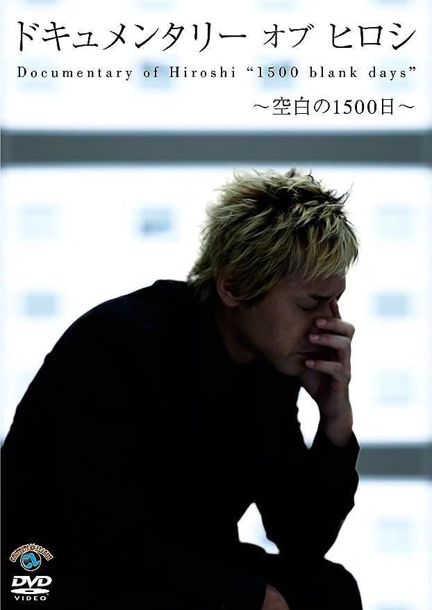 Amazon.co.jp: ドキュメンタリー オブ ヒロシ~空白の1500日~ [DVD ...