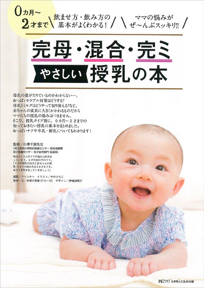 02359d31e6e37 ひよこクラブ 2017年6月号  雑誌
