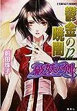 鬱金の暁闇 12 破妖の剣(6) (破妖の剣シリーズ) (コバルト文庫)
