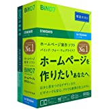 BiND for WebLiFE 7 スタンダード Windows 解説本付き