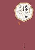 悲惨世界:全3册(雨果最负盛名代表作品;翻译伉俪经典译本;同名影视剧作原著) (名著名译丛书)