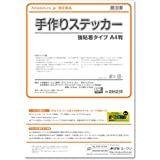Amazon.co.jp限定 エーワン 手作りステッカー 強粘着 29421 5セットパック