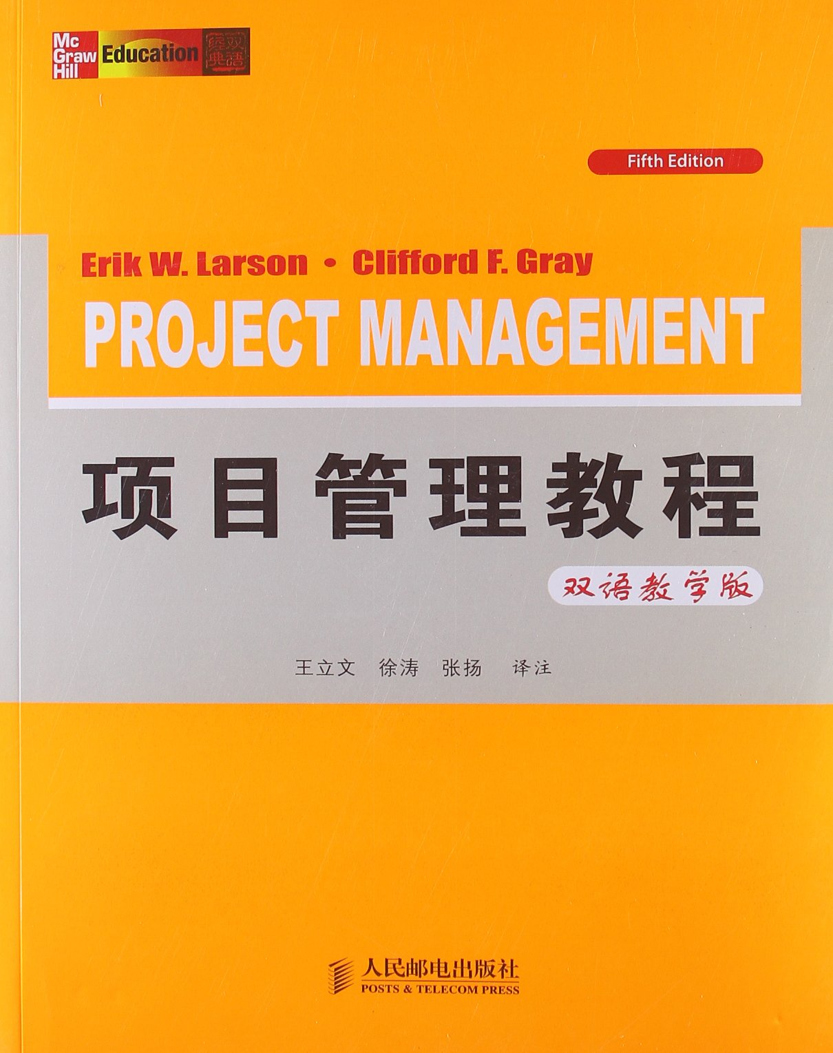 Download Genuine Books 9787115279859 Project Management Guide ( 5th Edition ) ( Bilingual Education Edition )(Chinese Edition) ebook