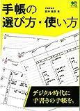 手帳の選び方・使い方 (エイムック 3566)