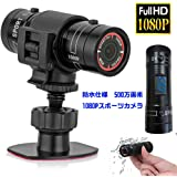 CUS バイク・自転車用ドライブレコーダースポーツカメラ 500万画素 1080P/720P録画 最大60fps対応! CUS-CFF9