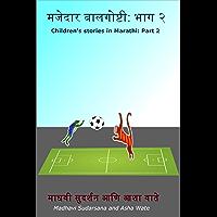 Majedaar Baalgoshti Bhaag 2: Children's stories in Marathi (bilingual) (Marathi English bilingual stories for children) (English Edition)