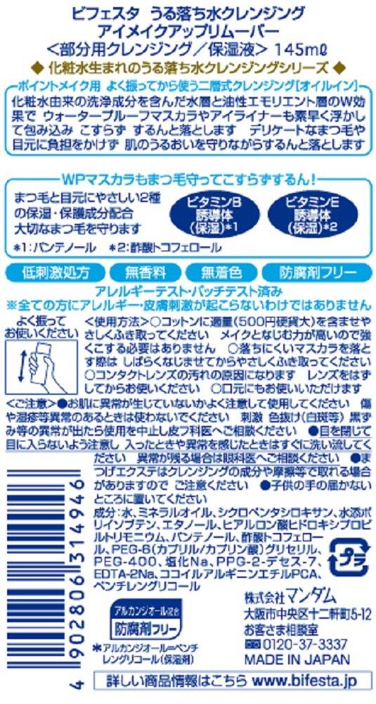 Bifesta Mandom Eye Makeup Remover, 145ml by Bifesta (Image #2)