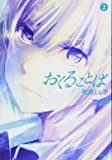 おくることば(2) (シリウスKC)