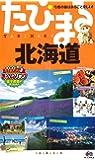 たびまる 北海道 (旅行ガイド)