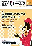 近代セールス 12月1日号 (2018-11-20) [雑誌]