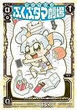 ウィクロス ぶくぶタマ劇場(1) (てんとう虫コミックススペシャル)