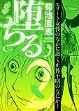 堕ちる(2) (eビッグコミック)