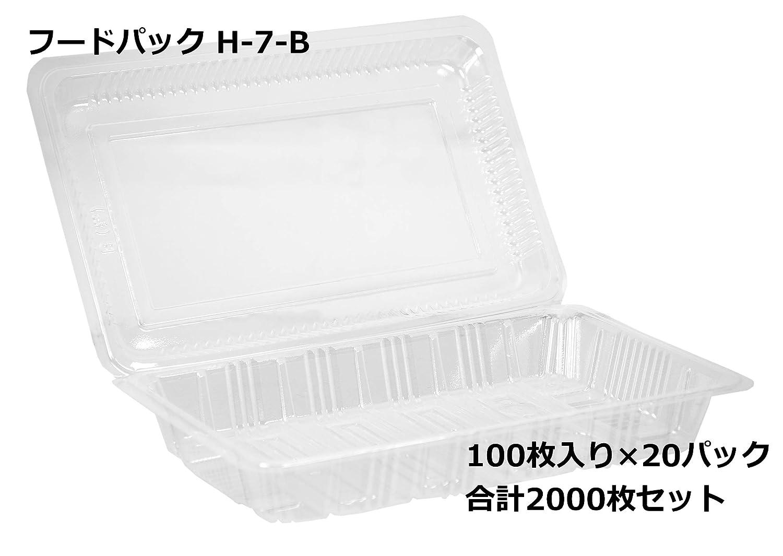 業務用 フードパック H-7-B 100枚入×20パック 合計2000枚セット   B07MD7JZFM