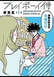 プレイボーイ侍 1 (少年チャンピオン・コミックス エクストラ)
