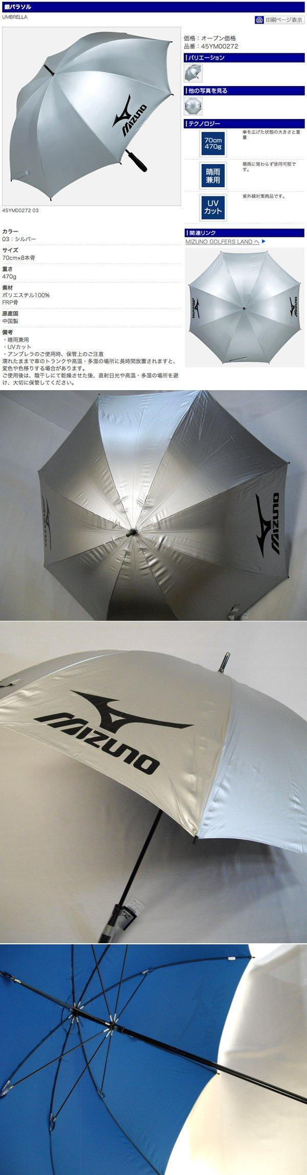 MIZUNO Uv-cut Umbrella JAPAN