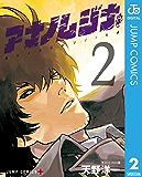 アナノムジナ 2 (ジャンプコミックスDIGITAL)