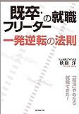 既卒・フリーターの就職 一発逆転の法則 (中経出版)