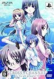 CROSS † CHANNEL (クロスチャンネル) (限定版) - PSP