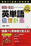 MINI-MAX英単語倍増計画<パワーアップ版>