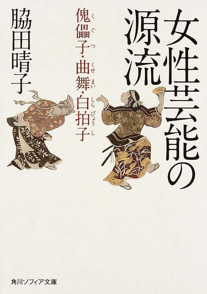 年いろいろ磁気フォトドキュメント東大全共闘1968‐1969 (角川ソフィア文庫)