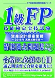 1級FP技能検定 実技試験(資産設計提案業務)精選過去問題集 2017年版
